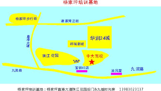 万博manbetx官方app中大驾杨家坪基地位置图