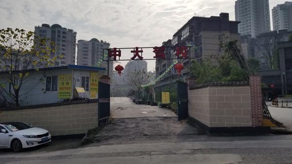 杨家坪基地实景图1