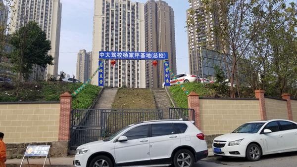 杨家坪基地实景图6