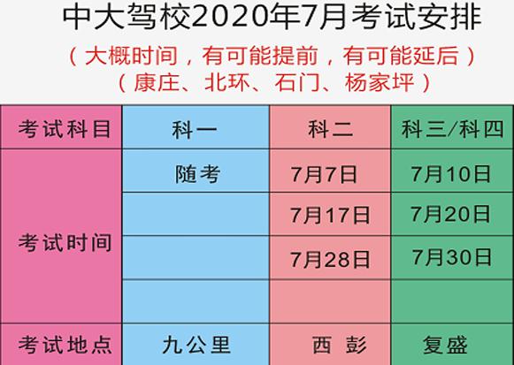 万博manbetx官方app中大万博亚洲软件下载2020年7月考试计划