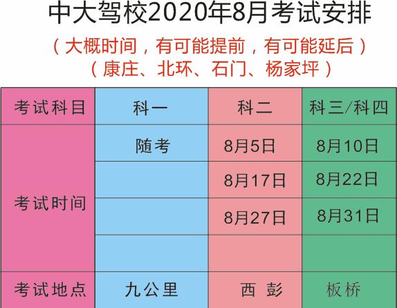 万博manbetx官方app中大万博亚洲软件下载2020年8月考试计划